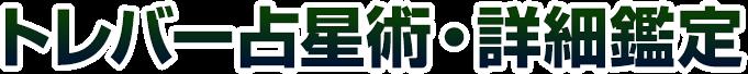 トレバー占星術・詳細鑑定